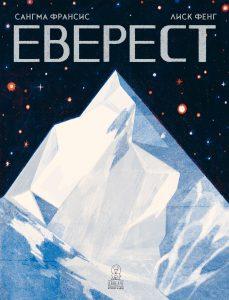 Корица: Еверест