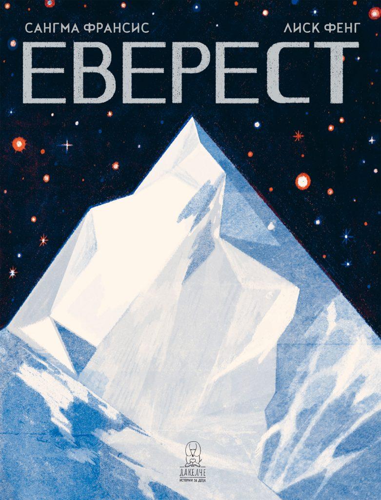 Book Cover: Еверест