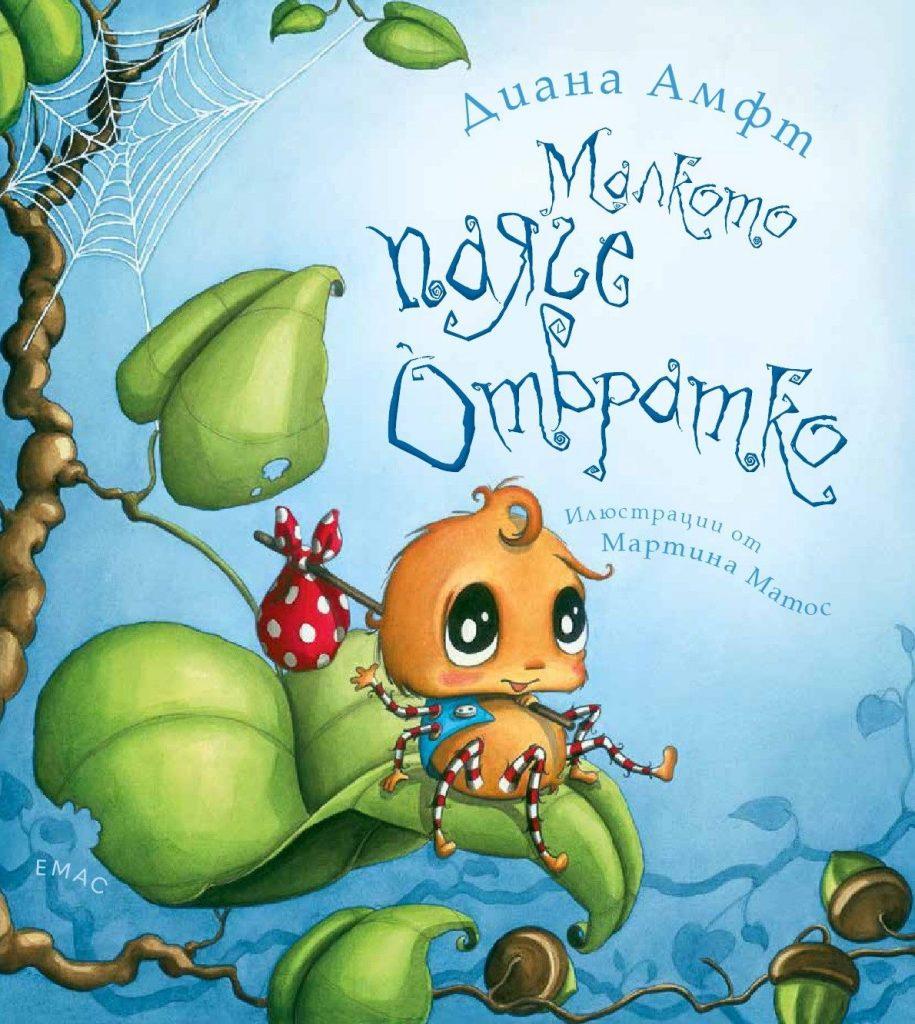 Book Cover: Малкото паяче Отвратко