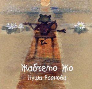 Book Cover: Жабчето Жо