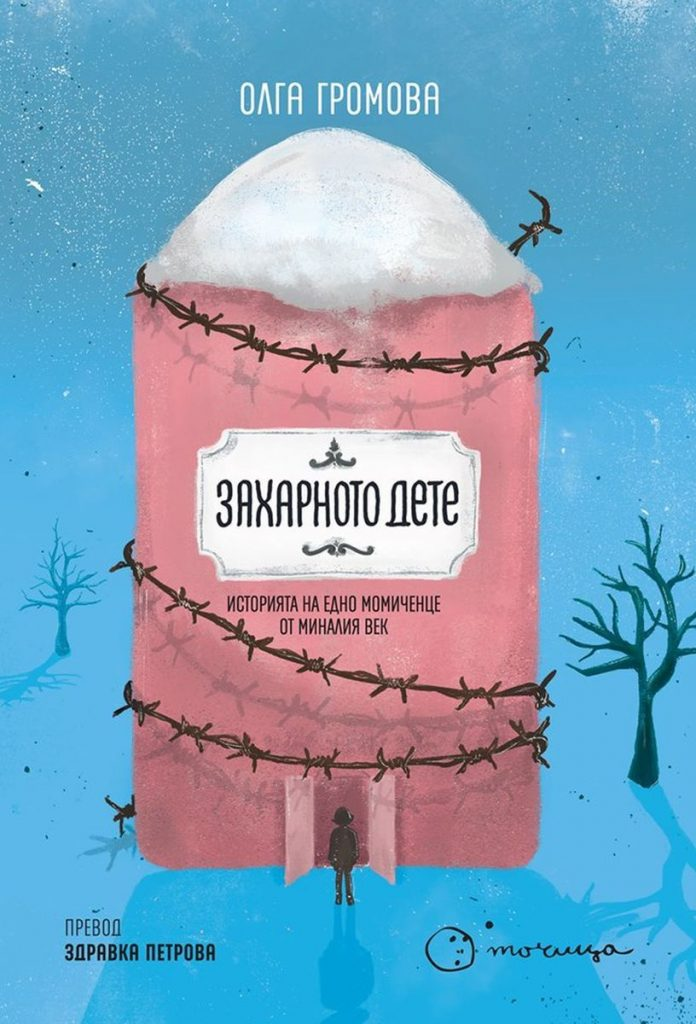 Book Cover: Захарното дете. Историята на едно момиченце от миналия век