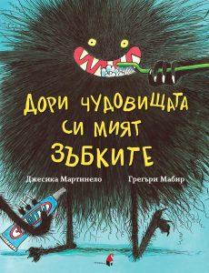 Book Cover: Дори чудовищата си мият зъбките