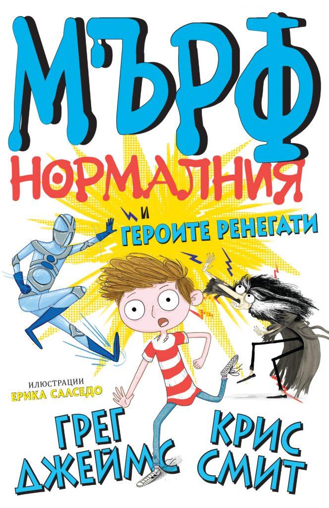 Book Cover: Мърф Нормалния и героите ренегати