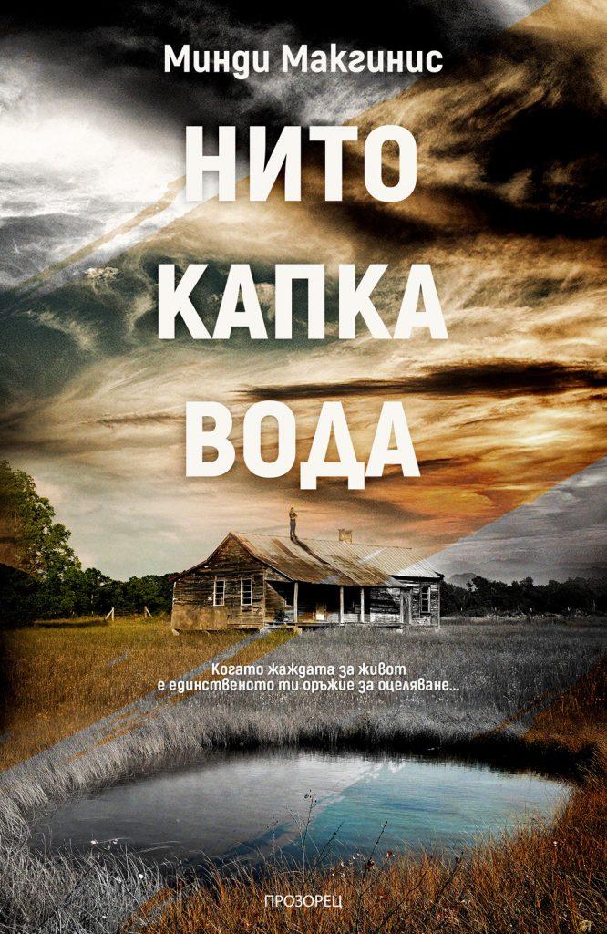 Book Cover: Нито капка вода