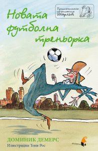 Book Cover: Новата футболна треньорка