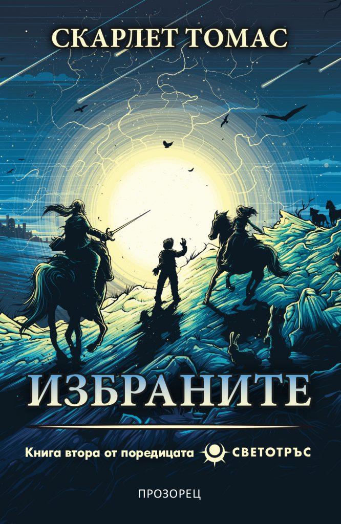 Book Cover: Светотръс: Избраните