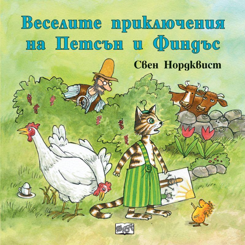 Book Cover: Веселите приключения на Петсън и Финдъс