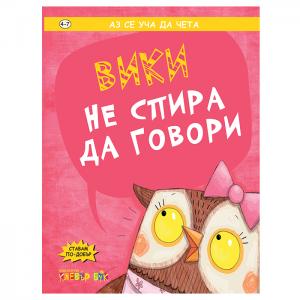 Book Cover: Вики не спира да говори
