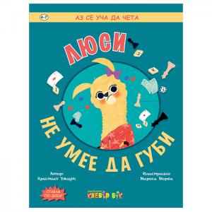 Book Cover: Люси не умее да губи