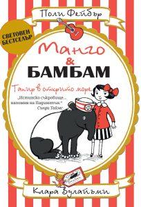 Book Cover: Манго и Бамбам: Тапир в открито море