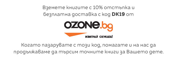 Buy Now: Ozone.bg