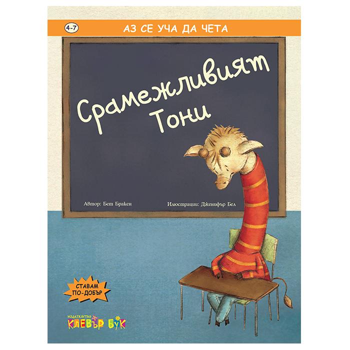 Book Cover: Срамежливият Тони