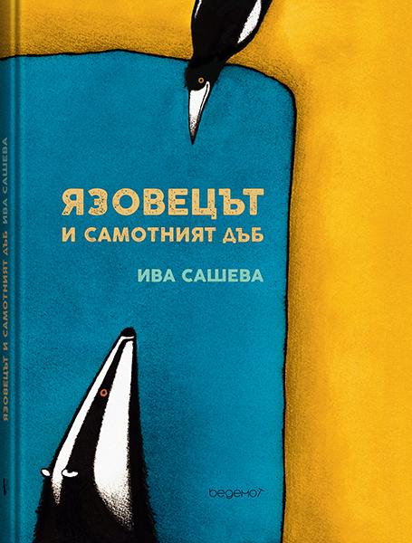 Book Cover: Язовецът и самотният дъб