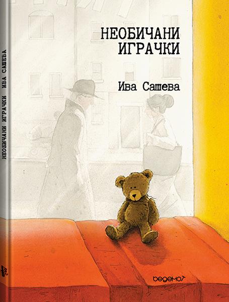 Book Cover: Необичани играчки
