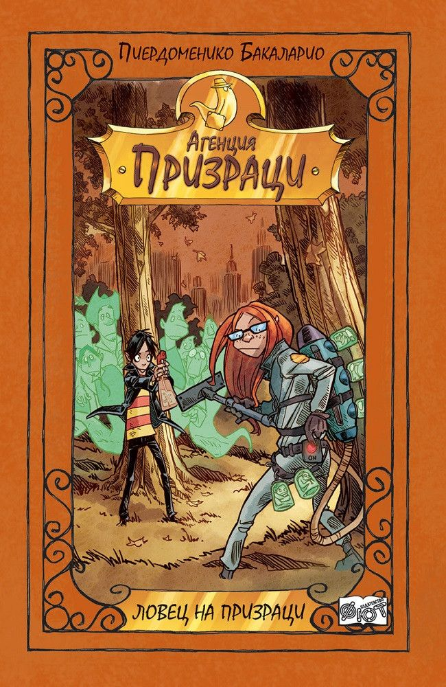 Book Cover: Ловец на призраци
