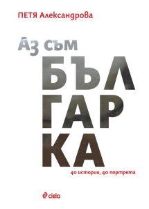 Корица: Аз съм българка. 40 истории, 40 портрета