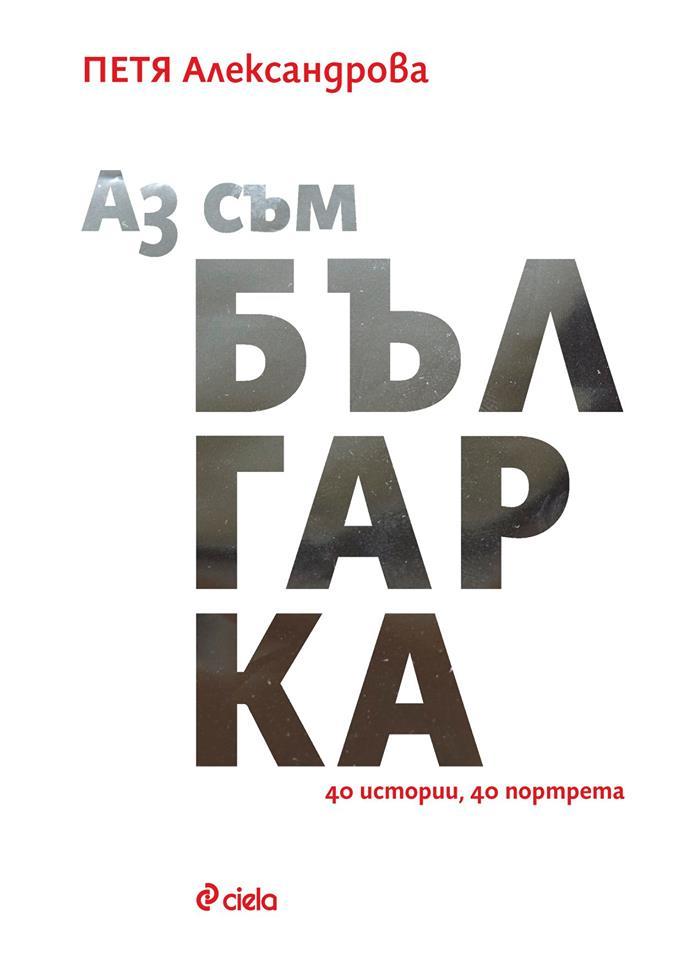Book Cover: Аз съм българка. 40 истории, 40 портрета