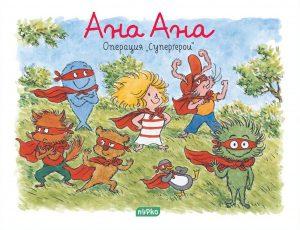 """Book Cover: Ана Ана. Операция """"Супергерои"""""""