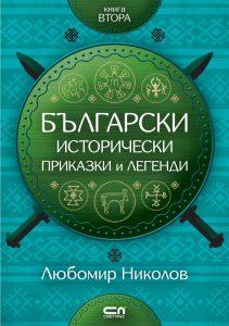 Корица: Български исторически приказки и легенди. Книга втора