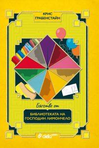 Book Cover: Бягство от библиотеката на господин Лимончело