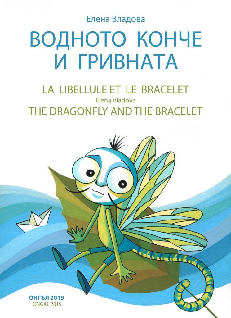 Book Cover: Водното конче и гривната (триезично издание)