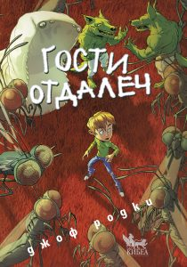 Book Cover: Гости отдалеч