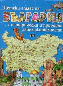 Корица: Детски атлас на България с исторически и природни забележителности