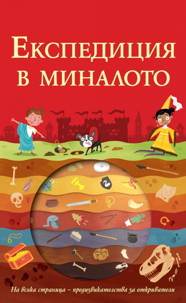 Book Cover: Експедиция в миналото