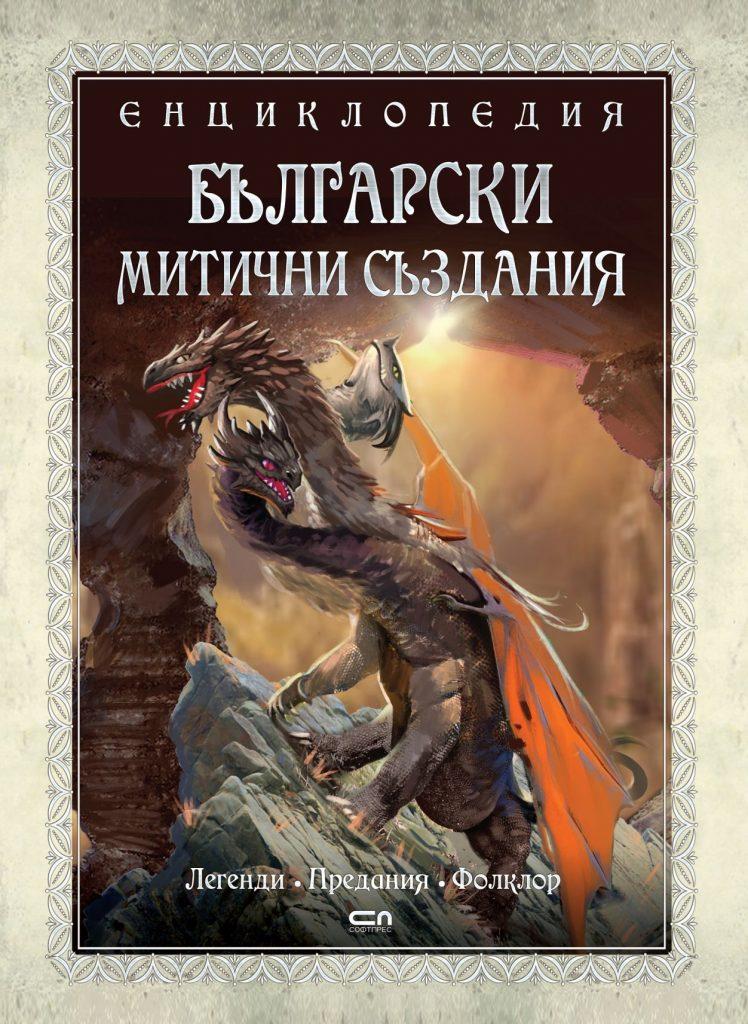 Book Cover: Български митични създания