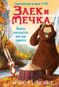 Book Cover: Заек и Мечка. Хапещ нападател или нов приятел (книга 4)