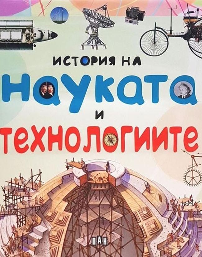 Book Cover: История на науката и технологиите