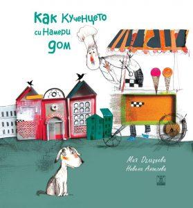 Book Cover: Как кученцето си намери дом