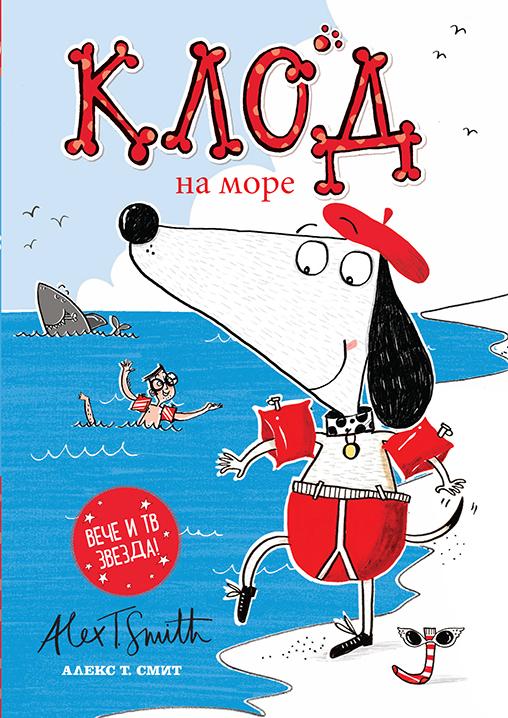 Book Cover: Клод на море