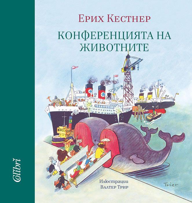 Book Cover: Конференцията на животните