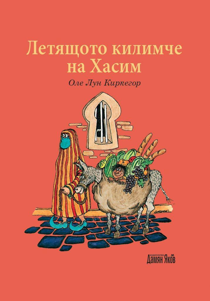 Book Cover: Летящото килимче на Хасим