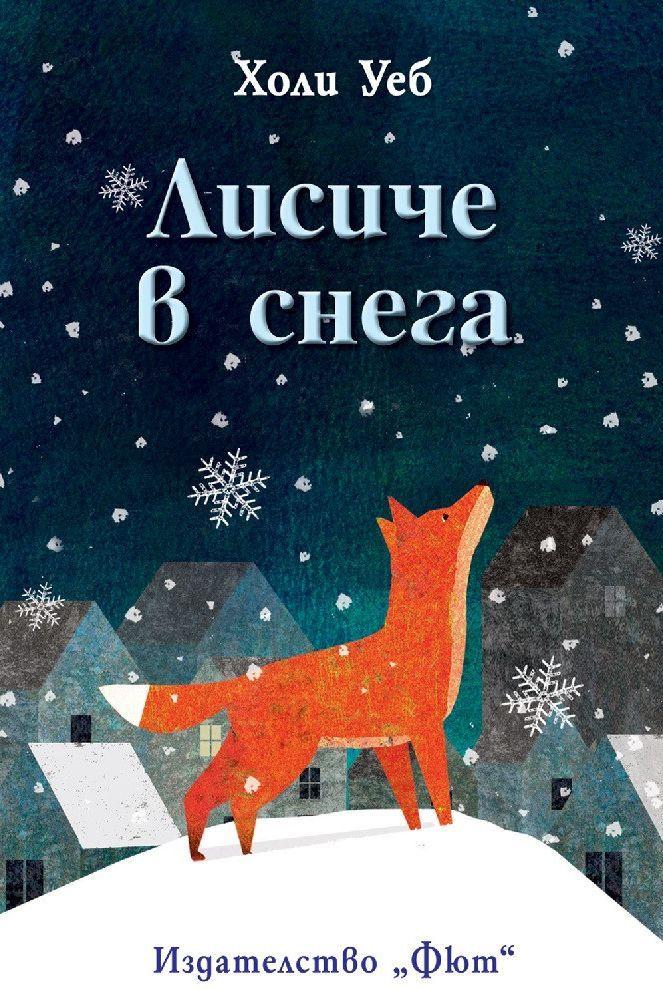 Book Cover: Лисиче в снега