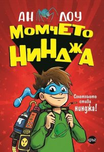 Book Cover: Момчето нинджа