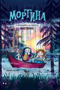 """Корица: Мортина и ваканцията на езерото """"Мистерия"""""""
