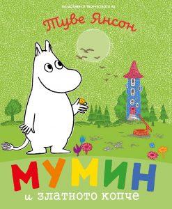 Book Cover: Мумин и златното копче