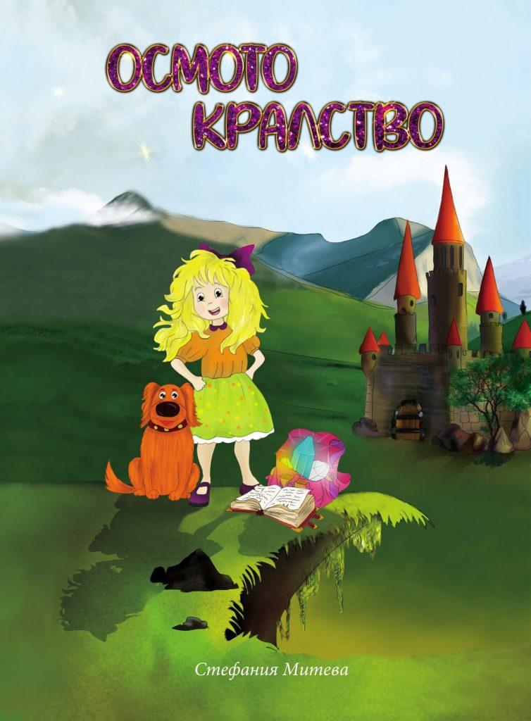 Book Cover: Осмото кралство