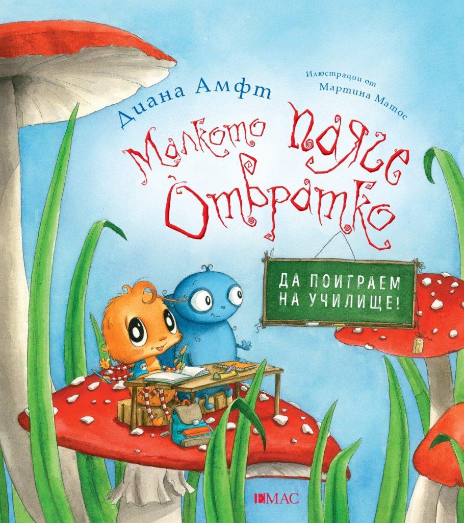 Book Cover: Малкото паяче Отвратко. Да поиграем на училище!