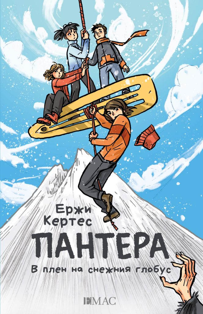 Book Cover: Пантера: В плен на снежния глобус