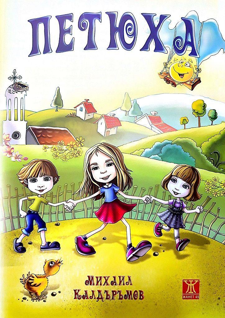 Book Cover: Петюха