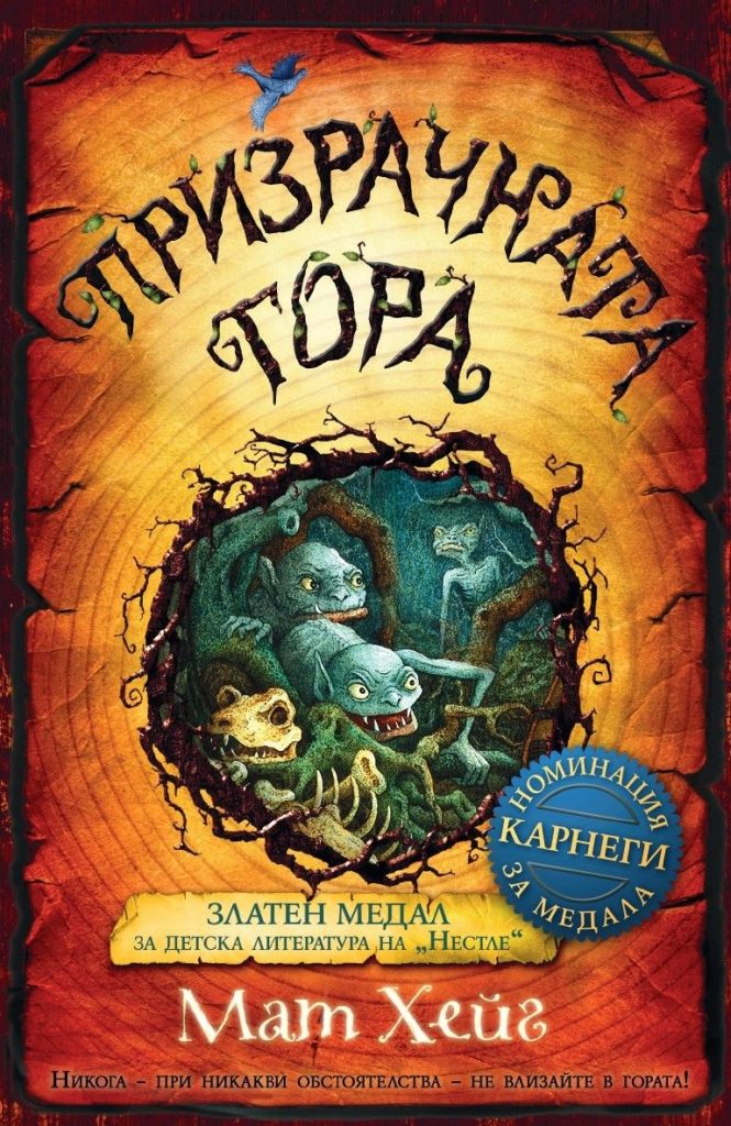 Book Cover: Призрачната гора