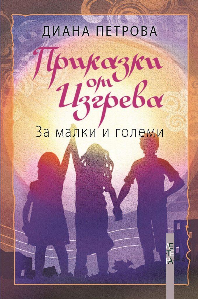 Book Cover: Приказки от Изгрева