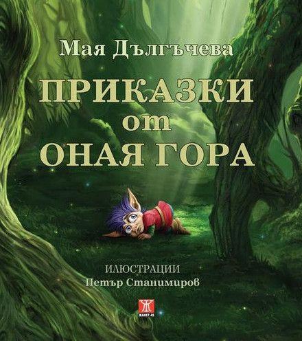 Book Cover: Приказки от оная гора