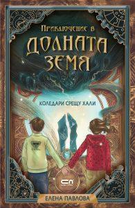 Book Cover: Приключение в Долната земя. Коледари срещу хали