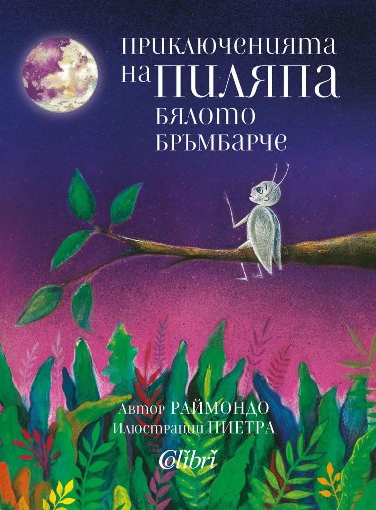 Корица: Приключенията на Пиляпа, бялото бръмбарче