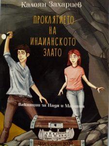 Book Cover: Ваканции за Надя и Мартин 2. Проклятието на индианското злато