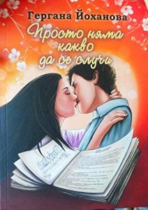 Book Cover: Просто няма какво да се случи